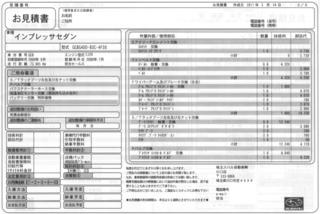 Mitsumori20110514_02