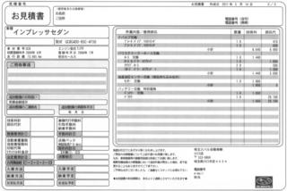 Mitsumori20110514_03