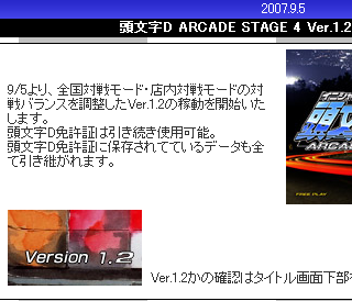 Inid4_ver12_news