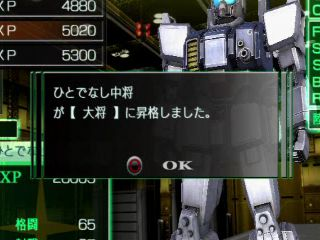Gundamsenki_be_general