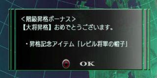 Gundamsenki_get_revilshat