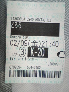 Dororo_ticket