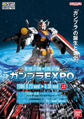 Gunpla_expo2006