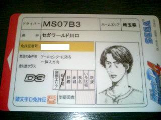 Inid4_card
